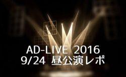 本当に初参戦ですか? 自然さにびっくりなAD-LIVE2016 9/24昼公演レポ