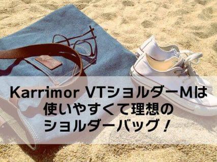 Karrimor・VT ショルダー Mは理想のショルダーバッグ! 使いやすさMAXです