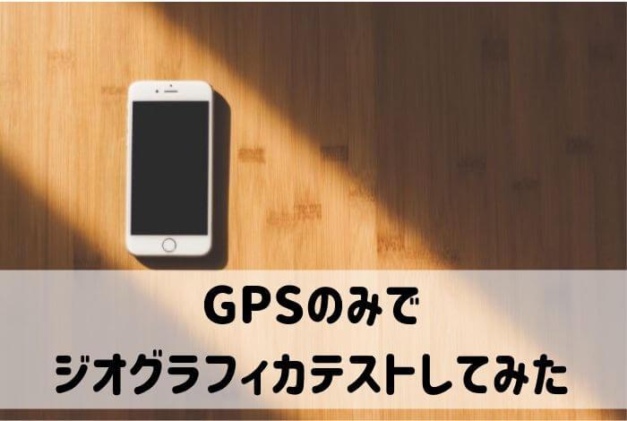 【iPhone6plus】GPSのみでジオグラフィカテストしてみた