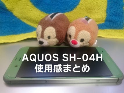 AQUOSのSIMフリー端末がアツいのでSH-04Hについて語る