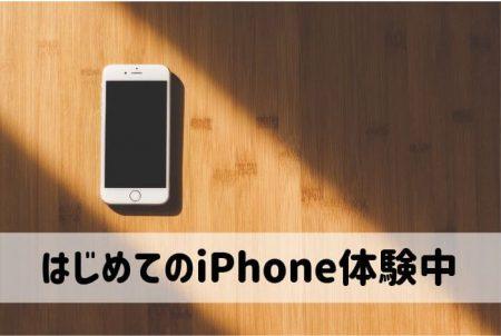 【iPhone6plus】はじめてのiPhone体験中