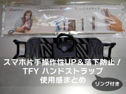 スマホの片手操作性アップ&落下防止!「TFY ハンドストラップ(リング付き)」を購入