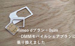 mineo Dプラン+0sim→DMMモバイルシェアプラン(1GB)に乗り換えました