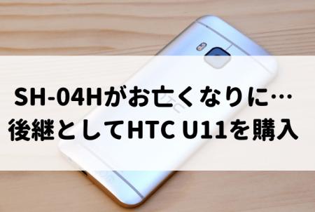 【Android】SH-04Hがお亡くなりに…後継としてHTC U11を購入